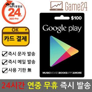 미국 구글플레이스토어 기프트카드 100달러 카드결제ok