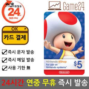 미국 닌텐도 스위치 ESHOP 기프트카드 5달러 카드결제
