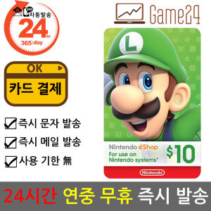 미국 닌텐도 스위치 ESHOP 기프트카드 10달러 카드결제