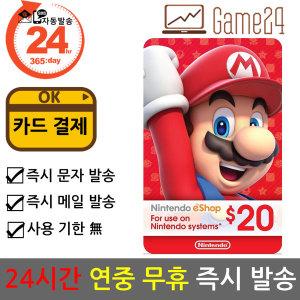 미국 닌텐도 스위치 ESHOP 기프트카드 20달러 카드결제