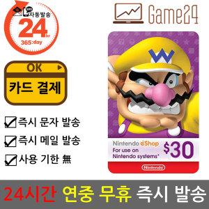미국 닌텐도 스위치 ESHOP 기프트카드 30달러 카드결제