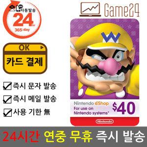 미국 닌텐도 스위치 ESHOP 기프트카드 40달러 카드결제