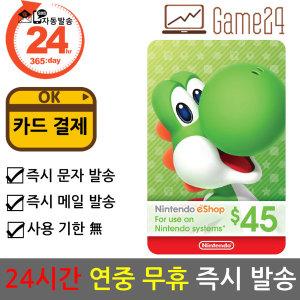 미국 닌텐도 스위치 ESHOP 기프트카드 45달러 카드결제
