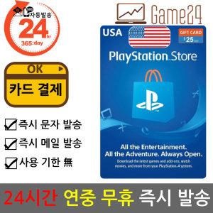 소니 미국 PSN스토어 25달러 기프트카드 PS4 카드결제