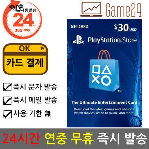 소니 미국 PSN스토어 30달러 기프트카드 ps4 카드결제