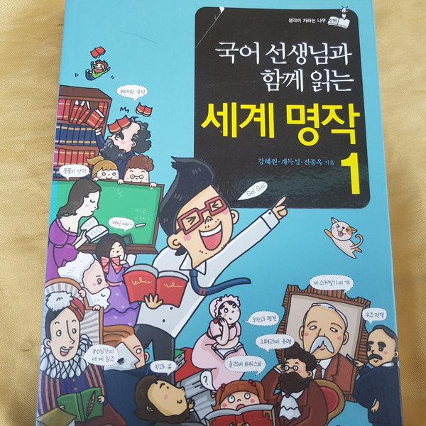 국어선생님과 함께 읽는 세계명작1/푸른숲주니어.2011