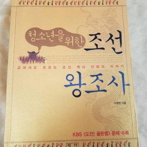 청소년을 위한 조선왕조사/이병권.평단.2008