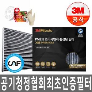 3M PM2.5 X3 프리미엄 초미세먼지 활성탄 자동차필터