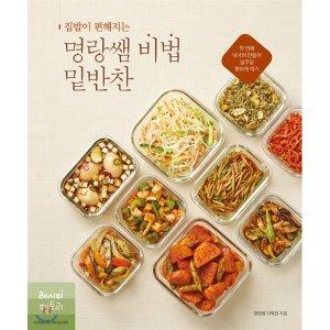 집밥이 편해지는 명랑쌤 비법 밑반찬 : 한 번에 넉넉히 만들어 일주일 편하게 먹기