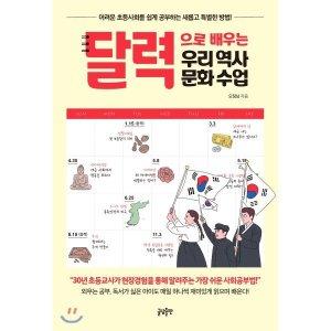 달력으로 배우는 우리 역사문화 수업  오정남