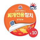 찌개참치 100g x10개 /안심따개/살코기/찌개/야채