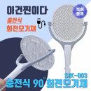 충전식 회전모기채 전기모기채 전기파리채 SIK-003