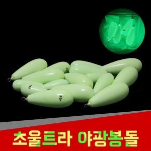 야광봉돌 회전도래 쭈꾸미 갑오징어 문어 축광 야광추