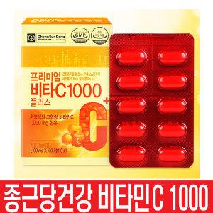 프리미엄 비타민C 1000 비타민 종근당건강 100일분