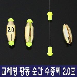 교체형 황동 순간수중 2.0 수중찌 수중봉돌 바다낚시