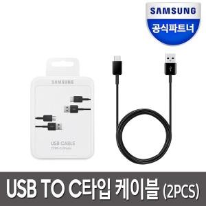 삼성 USB C타입 충전 케이블(2PCS)/EP-DG930M/노트8