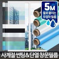 냉난방 사생활보호 암막 유리 창문시트지/불투명필름