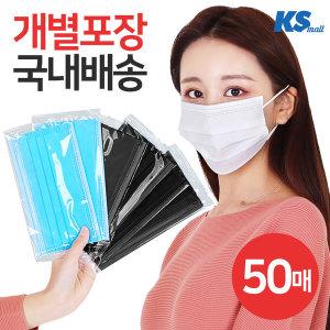 (개별포장) 3중필터 일회용 마스크(50매) 스카이