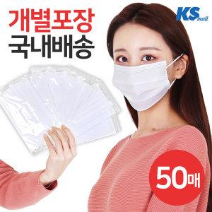 (개별포장) 3중필터 일회용 마스크(50매) 화이트