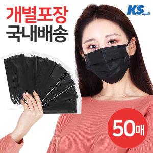 (개별포장) 3중필터 일회용 마스크(50매) 블랙