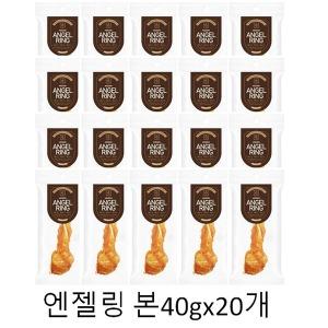 터키츄 칠면조 소힘줄 수제간식 엔젤링 본 40gx20개