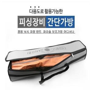 자바낚시 피싱장비 낚시대가방 보조가방 다용도가방