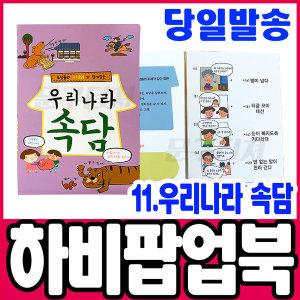 하비 팝업북 아트 11 우리나라 속담 DIY 책만들기