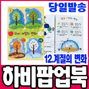 하비 팝업북 아트 12 계절의 변화 DIY 책만들기