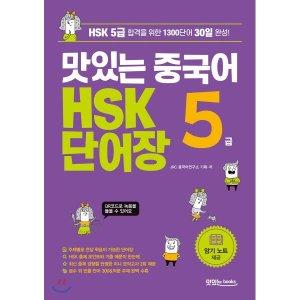 맛있는 중국어 HSK 5급 단어장 : HSK 5급 합격을 위한 1300단어 30일 완성   JRC 중국어연구소