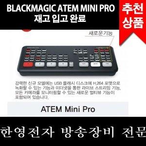 Blackmagic ATEM Mini Pro Blackmagic ATEM Mini Pro