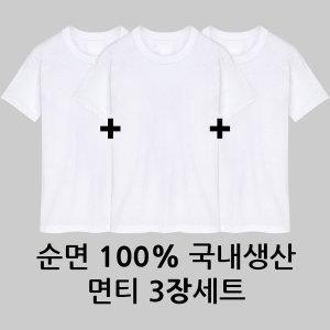 30수 라운드 흰색면티 3장세트/면티/반팔티/남자/여자