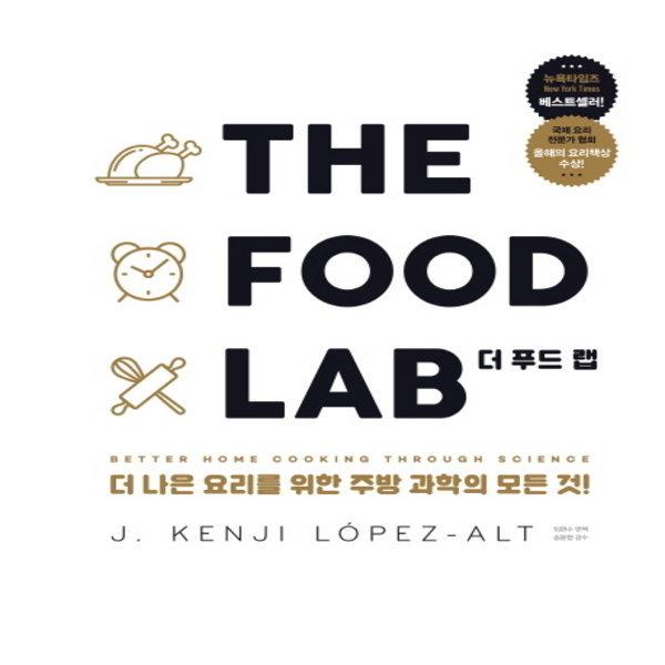 THE FOOD LAB 더 푸드 랩 : 더 나은 요리를 위한 주방 과학의 모든 것