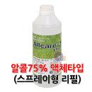 뿌리는소독제(올케어-H)1L 알콜75%리필형천연소독제