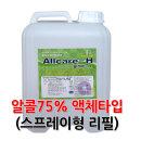 뿌리는소독제(올케어-H)9L 알콜75%리필형천연소독제