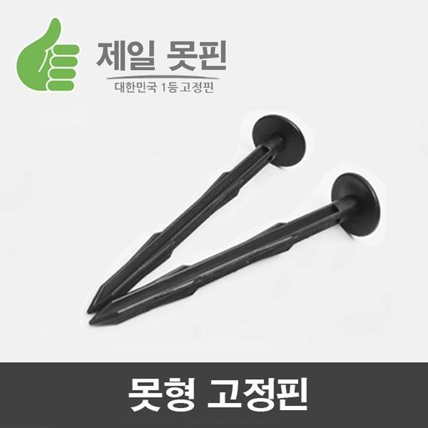 못형고정핀/플라스틱고정핀/고정핀/고정구/제초매트