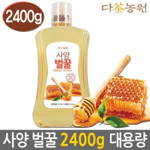 다농원 대용량 사양벌꿀 2.4kg/아카시아/꿀/국산꿀
