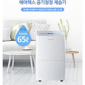 ADH-350 업소용 청정제습기 자연배수 습기 곰팡이제거