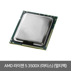 AMD 라이젠 5 3500X (마티스) (멀티팩)-꿈누리