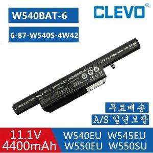 한성 U53X 1650 W540BAT-6 W540eu W54eu W550