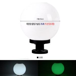 태양광 클립 대형 구슬등(35호-PL받침형)/대문 호박등