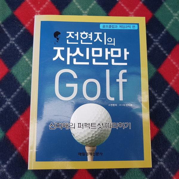 전현지의 자신만만 골프.골프클럽편/전현지.매일경제