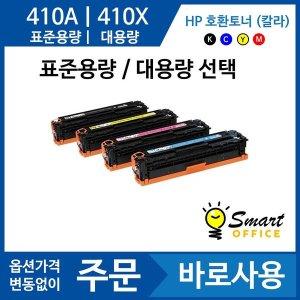 HP 호환토너 (대용량) CF411X 파랑 410X M477 CF 411X