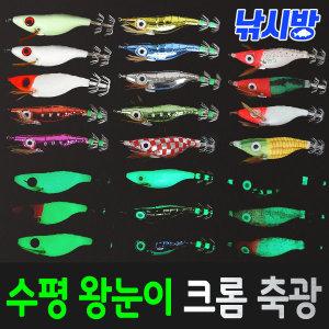 낚시방 수평 왕눈이 에기/크롬/축광 BIG EYE/몸체 축