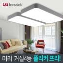 LED거실등/방등/조명/등기구 미러 거실4등 120W LG칩