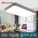 LED거실등/방등/조명/등기구 미러 거실2등 60W LG칩