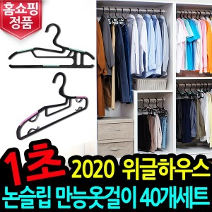 위글하우스 1초옷걸이 바지 논슬립 기능성 옷걸이 40P