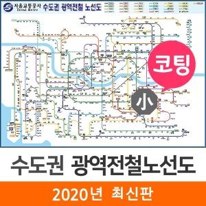 수도권 전철 노선도 서울 지하철 지도 110x79 코팅 소