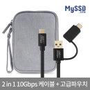 MySSD 외장SSD듀오 USB10G C타입케이블 고급파우치