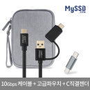 MySSD 외장SSD트리오 USB10G C젠더C타입케이블 파우치