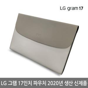 2020 그램 17인치 노트북 파우치 17ZD90N